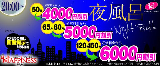 【夜の最安値はココ!】20時以降は最大6千円割!