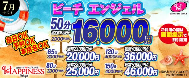 オールタイム最大4,000円割引!!【ビーチエンジェル】