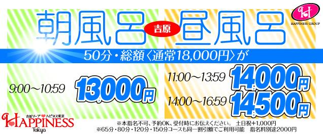 【最安値はココ!】9:00〜16:59は50分総額12500円〜