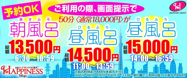50分総額13,500円で遊べます!