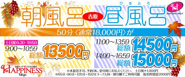 【最安値はココ!】9:00〜16:59は50分総額13,500円〜