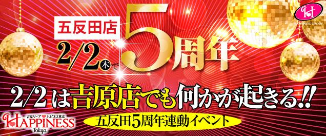 2月2日は五反田5周年連動イベント開催!