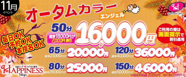オールタイム最大4,000円割引!!【オータムカラーエンジェル】