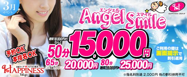 【本指名利用可能】総額から3千円割引!
