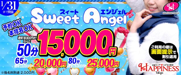【スィートエンジェル】総額から3千円割引