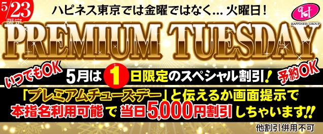 5月23日(火)は【Premium Tuesday】