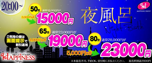 最大6千円割引【夜風呂】