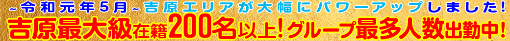 ハピネス東京吉原エリアがパワーアップ