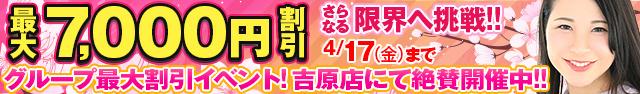 ハピネスグループ令和元年5月 吉原エリアがパワーアップしました!