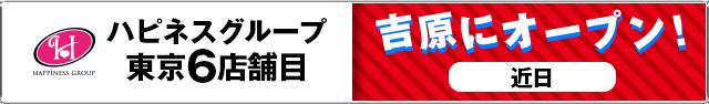 ハピネスグループ東京6店舗目 近日吉原にオープン