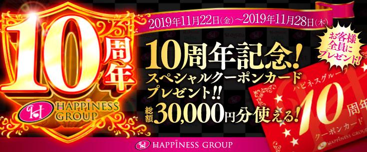 【HG10周年】『スペシャルクーポンカード』 をプレゼント!