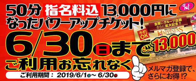50分13,000円チケットを大幅にパワーアップ!!