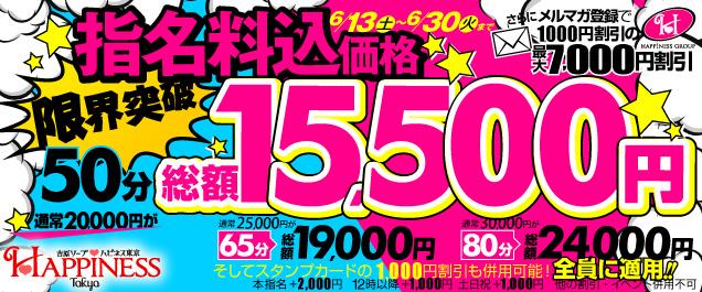 ファイナルウィーク!6/15(土)〜6/21(金)指名料込の衝撃プライス!!!!