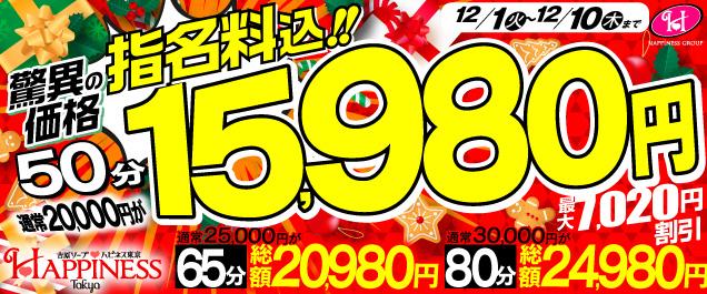 超絶プライス指名料込総額50分15,980円!