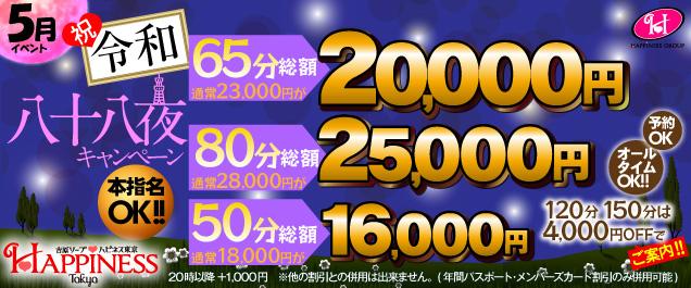 2月イベント ひな祭りキャンペーン!