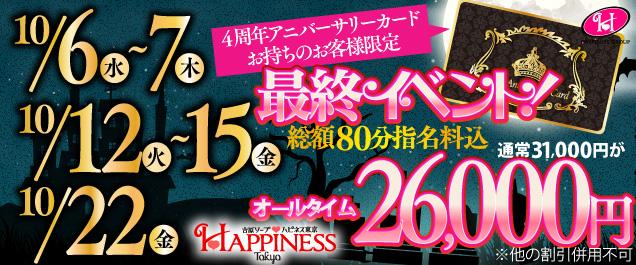 4周年アニバーサリーカードお持ちのお客様最終イベント!