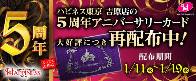 1月のメルマガ大イベント