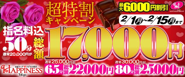 指名料込総額50分15,500円!驚愕プライス!!
