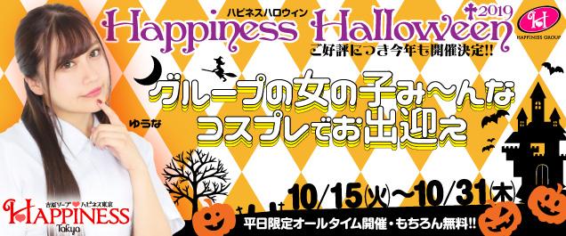 【10/15〜10/31】コスプレイベント開催!