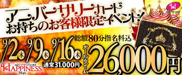 4周年アニバーサリーカードお持ちのお客様限定イベント!