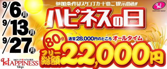 ハピネスの日!特大割引50分14,000円!