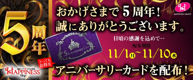 5周年記念!イベント開催!