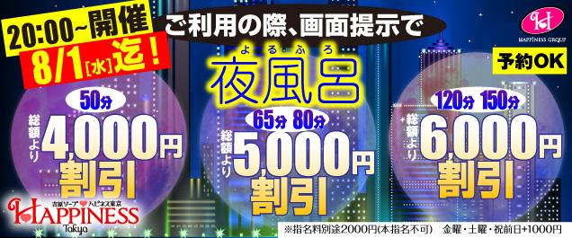 20時以降は最大6千円お得に遊べます!