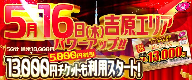 五反田から4名急遽出勤決定!