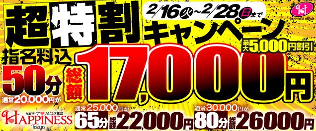 【メルマガ登録】で超絶プライス指名料込総額50分13,980円!