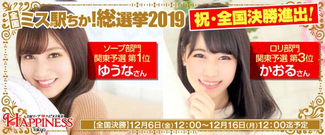【祝!決勝進出】駅ちか総選挙全国決勝出場!