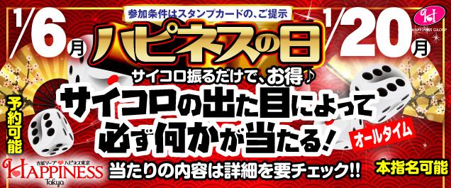 9月5日(水)19日(水)は最大6000円割引のチャンス!