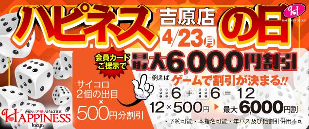 4月23日(月)限定イベント